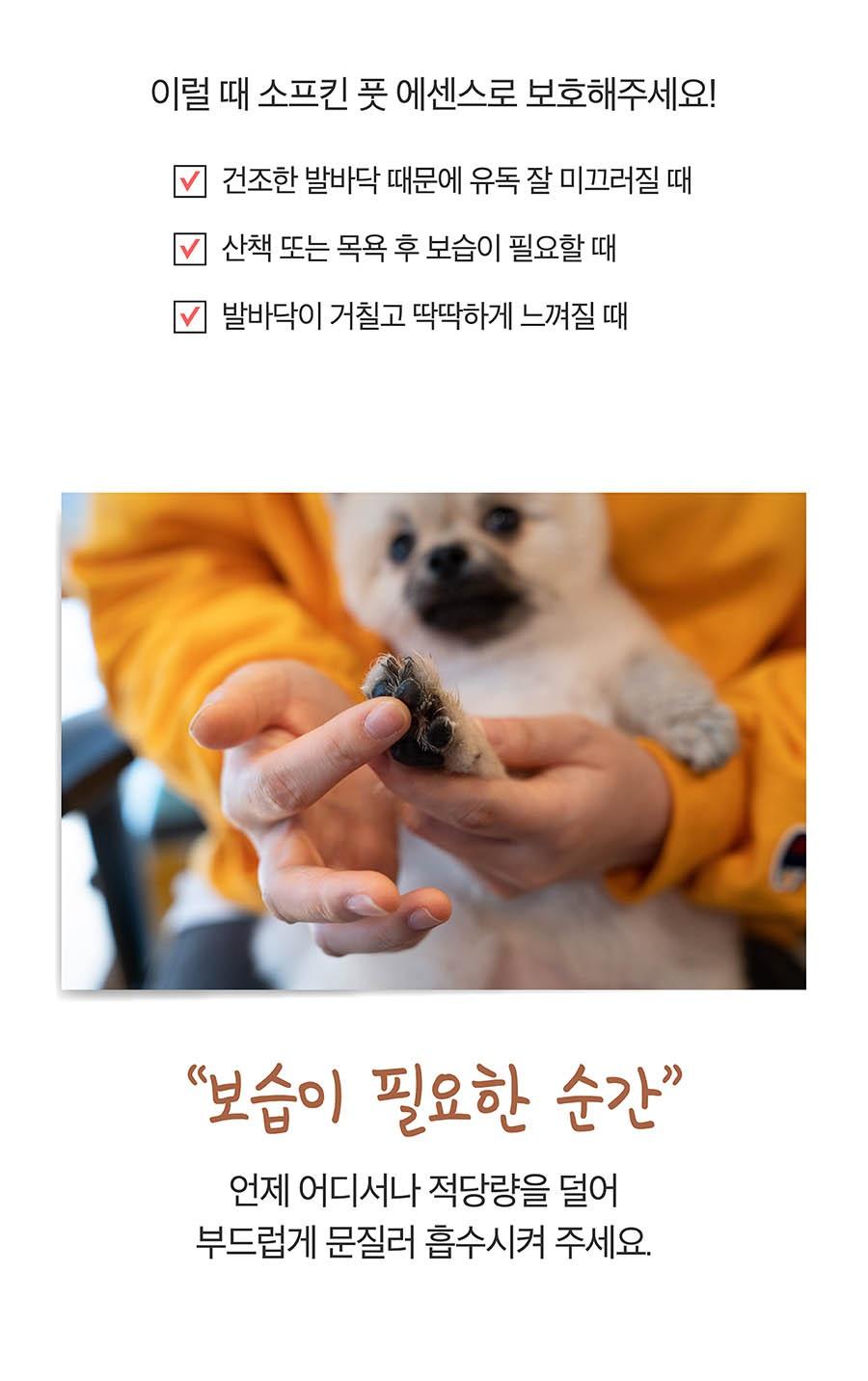 소프킨 풋 에센스-상품이미지-4