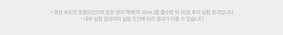 닥터설 논슬립 패드 특대용량 (50매*6개)-상품이미지-15