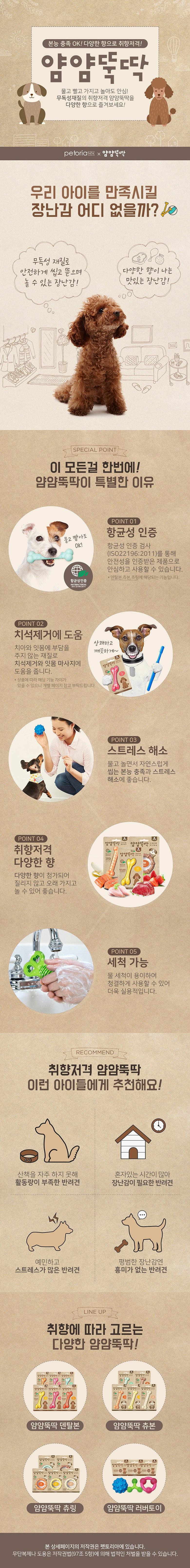 펫토리아 얌얌뚝딱 츄링 S 치즈-상품이미지-1