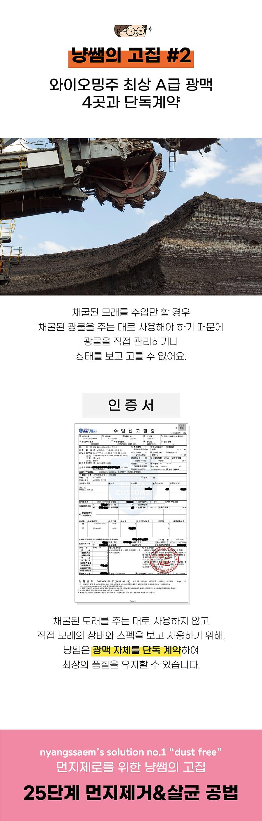 냥쌤 더스트제로 벤토나이트 모래 6kg (무향/피톤치드향)-상품이미지-11
