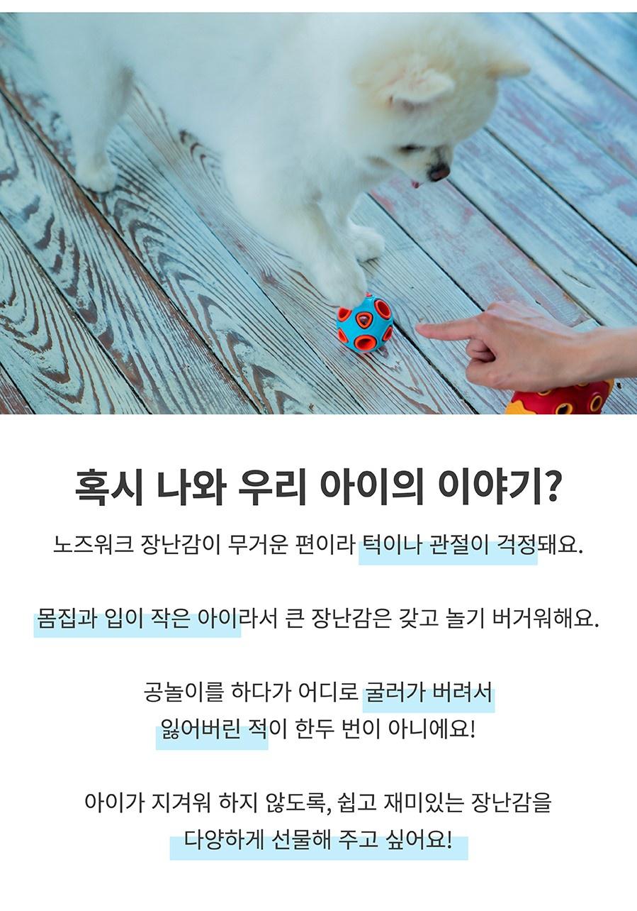 무무 노즈워크 미니 트릿볼 (오렌지/블루)-상품이미지-1