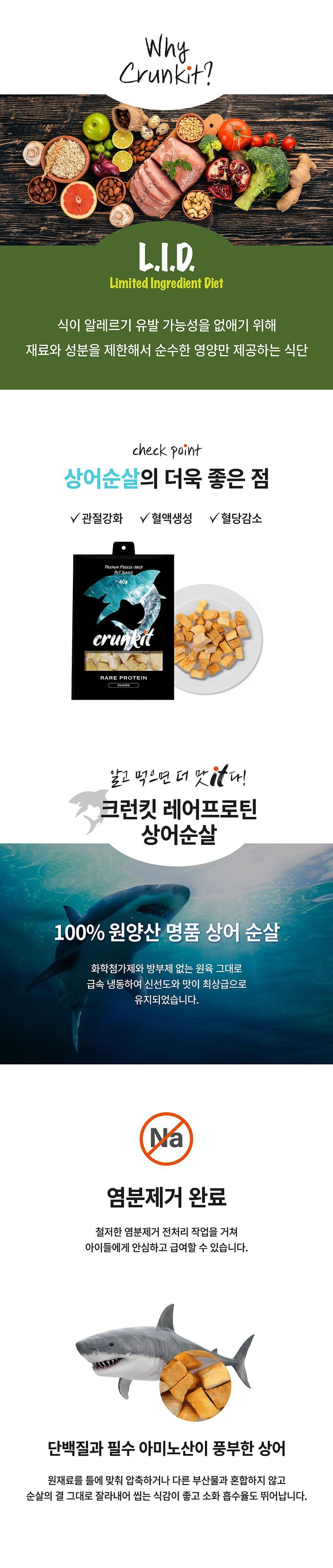 it 크런킷 레어프로틴 (열빙어/캥거루/상어순살/말고기/껍질연어)-상품이미지-12