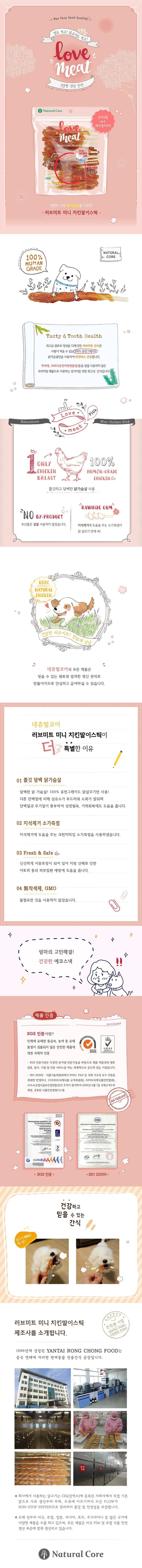 네츄럴코어 러브미트 미니 치킨말이스틱 (160g)-상품이미지-0