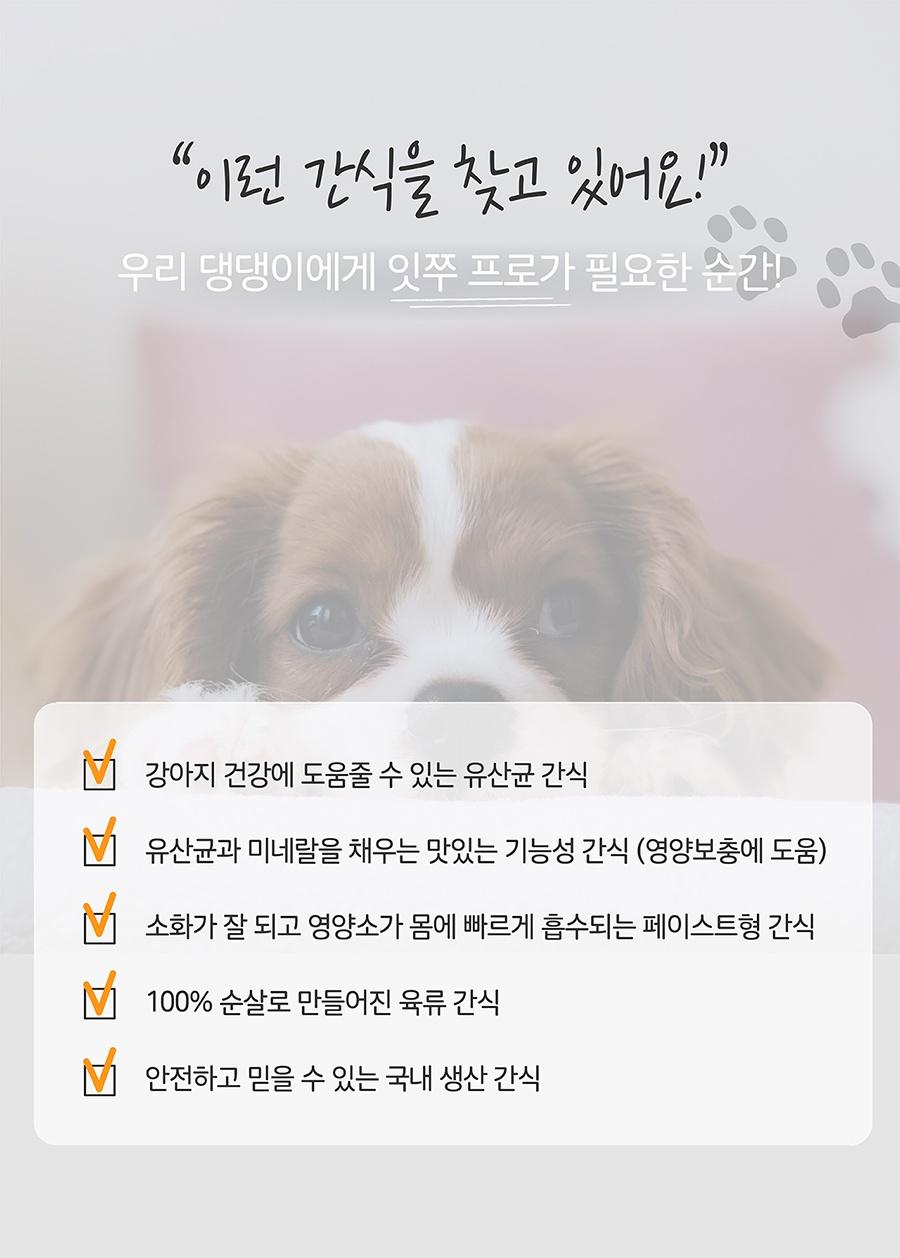 it 잇쭈 프로 도그 체중관리 (8개입)-상품이미지-0