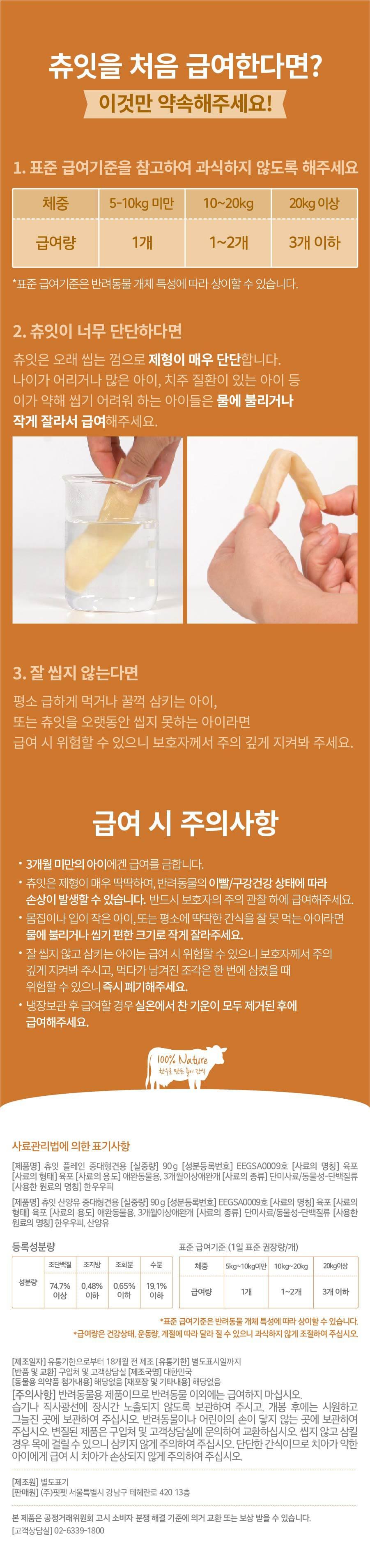 it 츄잇 중대형견용 (플레인/산양유)-상품이미지-35
