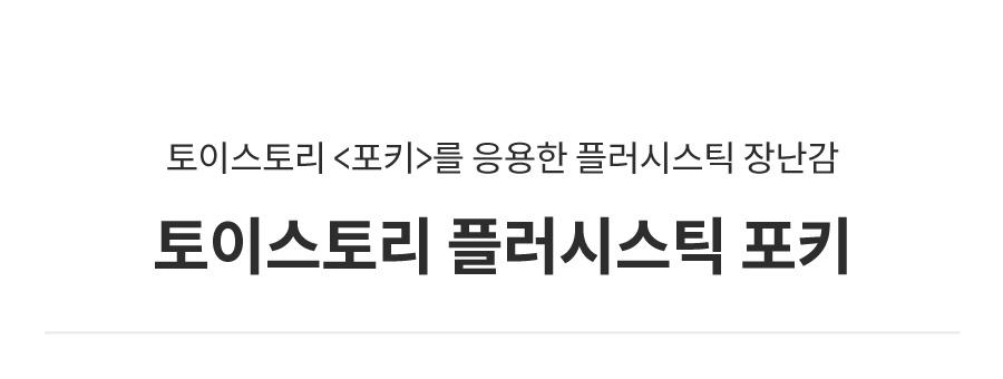 댄 토이스토리 플러시스틱 포키-상품이미지-0