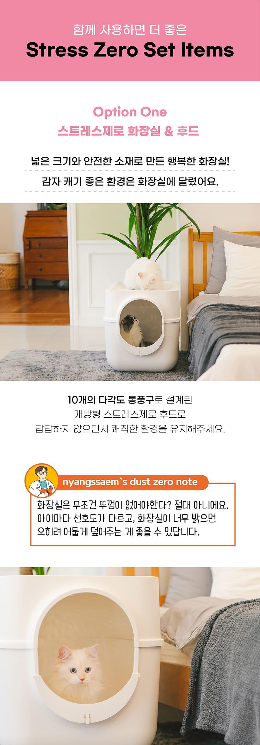 냥쌤 더스트제로 벤토나이트 모래 6kg (무향/피톤치드향)-상품이미지-21