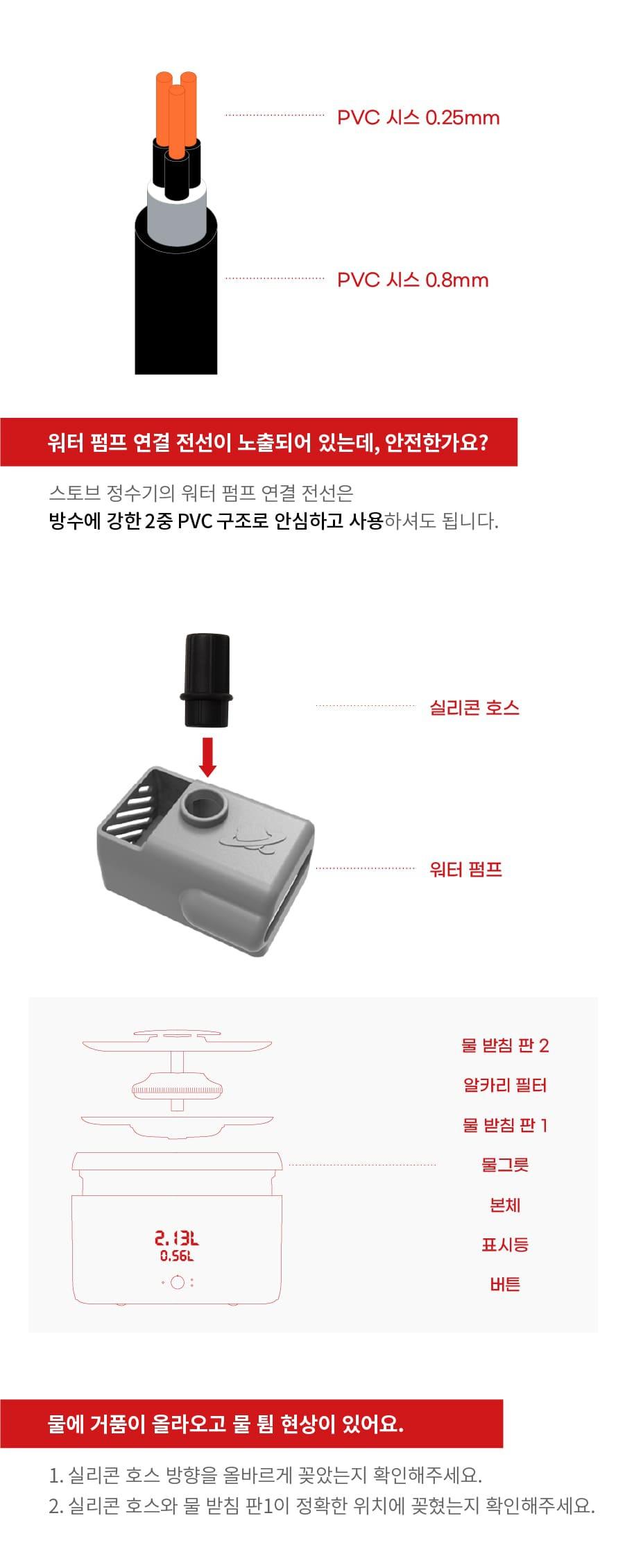 스토브 순수 알카리 9.0 정수기-상품이미지-40