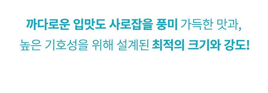 [오구오구특가]it 츄잇 산양유 (3개세트)-상품이미지-26